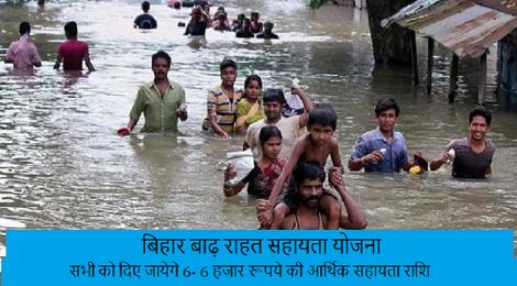 बाढ़ राहत सहायता योजना