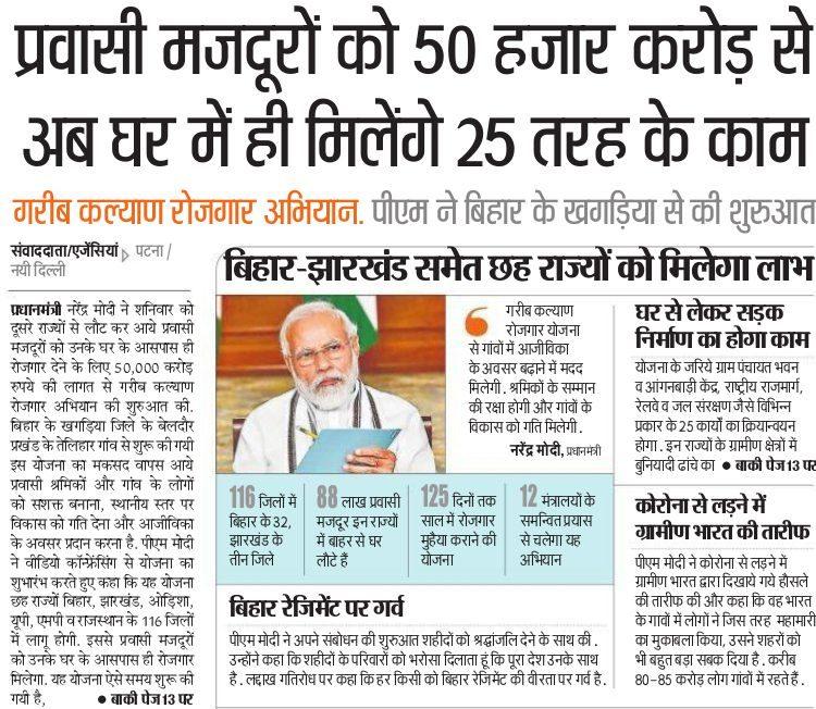 प्रधानमंत्री गरीब कल्याण रोजगार योजना