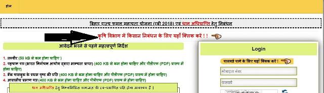 बिहार राज्य फसल सहायता योजना 2019