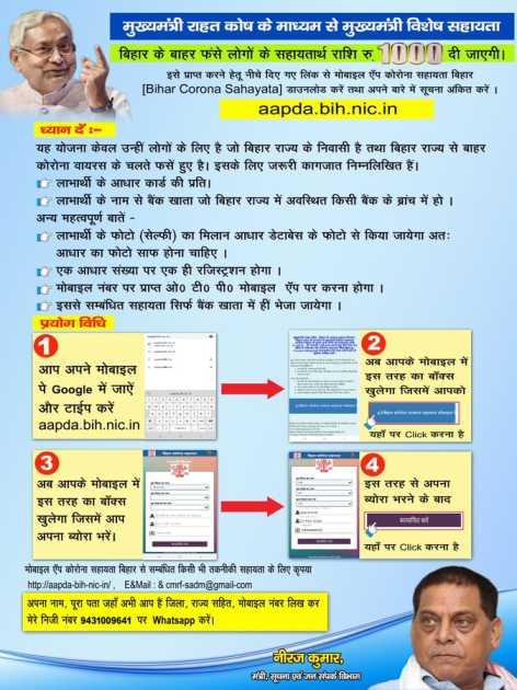 Bihar Corona Sahayata Application