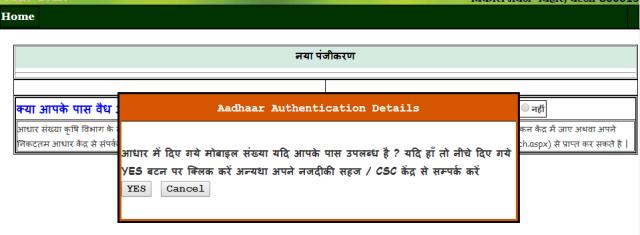 Bihar Fasal Sahayata Yojana Application Form