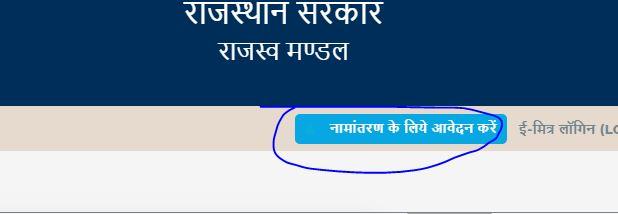 apna khata bhoomi transfer