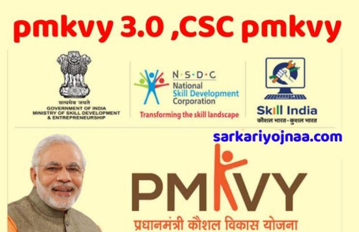 pmkvy scheme