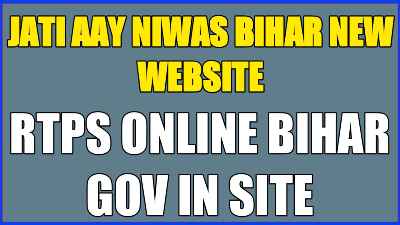 Jati Aay Niwas Bihar New Website