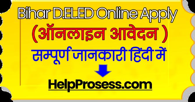Bihar D.EL.ED Online Apply