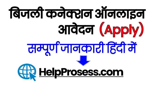 Bihar Bijli Connection Online Apply