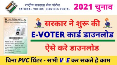 E voter ID card Download