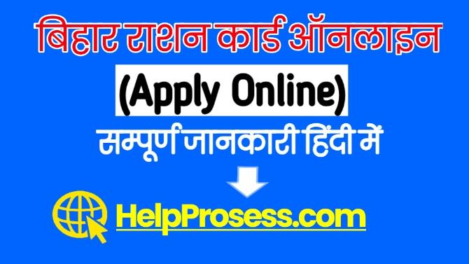 Bihar Ration cards online