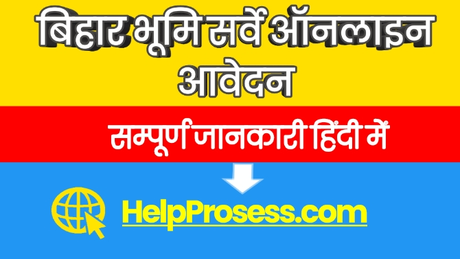 Bihar Bhumi Survey Online Apply 2021