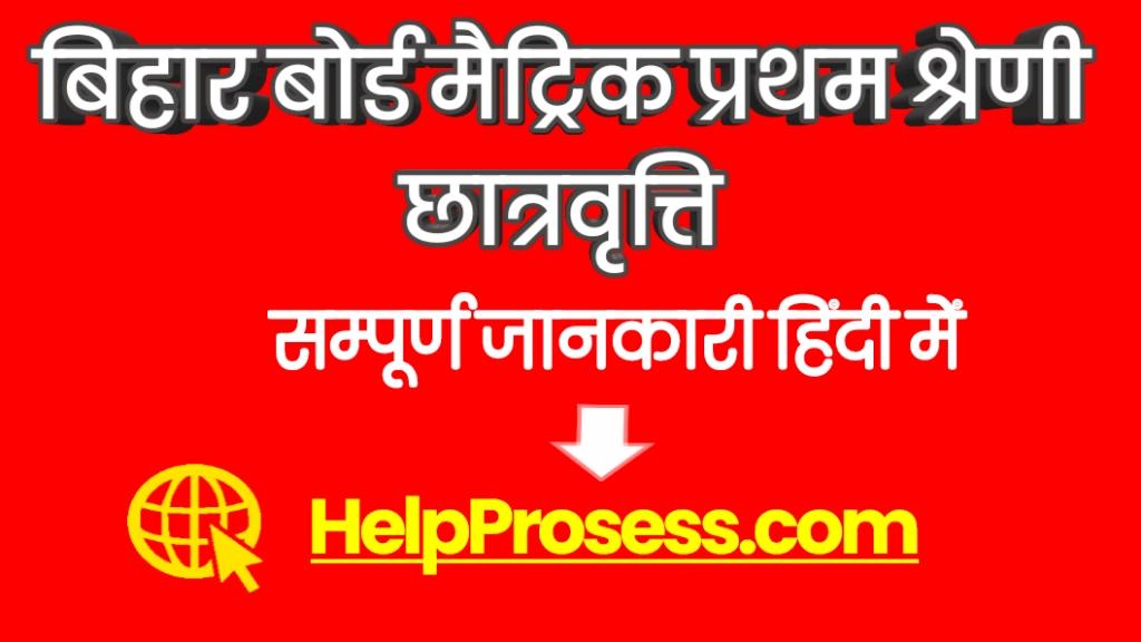 Bihar Matric 1st Division Scholarship 2021